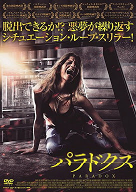 [MOVIES] パラドクス / EL INCIDENTE/THE INCIDENT (2014)