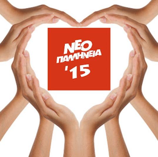 neopal..15.._Heart