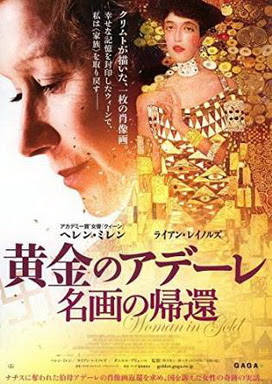 [MOVIES] 黄金のアデーレ 名画の帰還 / WOMAN IN GOLD (2015)