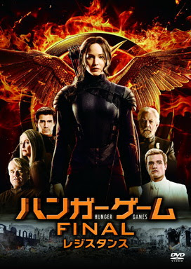[MOVIES] ハンガー・ゲーム FINAL:レジスタンス / The Hunger Games: Mockingjay – Part 1  (2014)