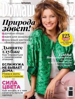 Домашний очаг №5 (май 2015 / Россия)