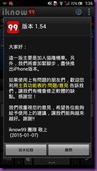 Screenshot_2015-01-08-01-36-41