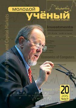 Читать онлайн журнал<br>Молодой ученый №20 (октябрь 2015)<br>или скачать журнал бесплатно