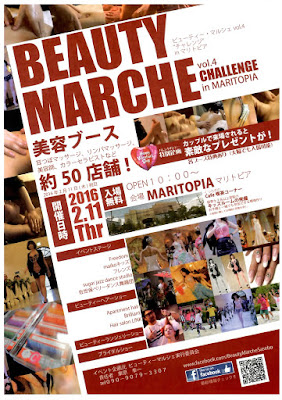 2016/02/11 Beauty Marche