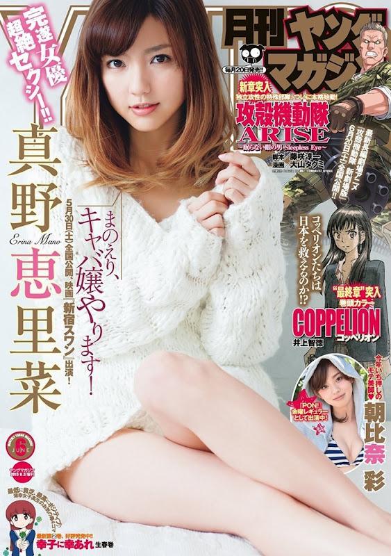 28539_magazine_mano-erina_young magazine