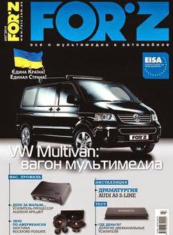 Forz №7 (июль 2014)