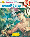 قراءة تحميل جزيرة الجحيم رجل المستحيل نبيل فاروق أدهم صبري