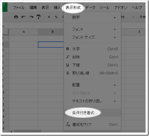 GDrive条件付書式1
