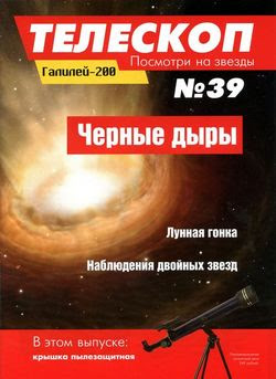 Телескоп. Посмотри на звезды №39 (май 2015)