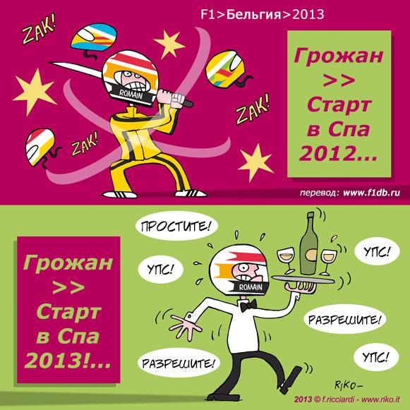 сравнение страртов Ромэна Грожана в Спа в сезонах 2012 и 2013 - комикс Riko по Гран-при Бельгии 2013