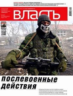 Коммерсантъ Власть №11 (март 2015)