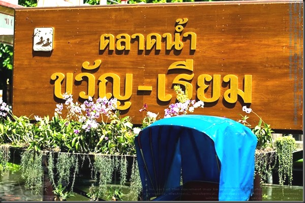 Kwan-Rium-floating-market_DSC_1857