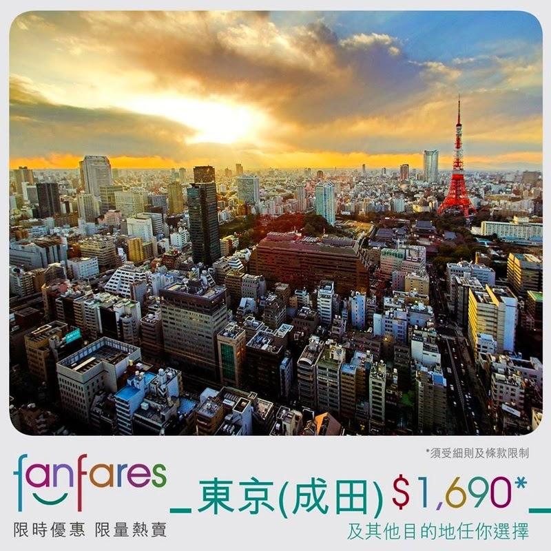 東京 (成田) 港幣1690 | 港幣2394*-fanfares