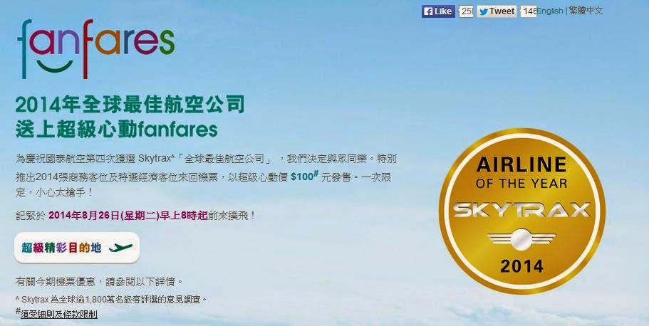 【提醒】國泰Fanfares $100機票,11個航點(6個商務客位航點、5個特選經濟客位航點),共2014張機票,聽朝(8月26日)8點開賣。