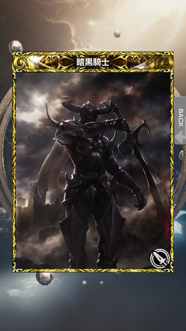 メビウス暗黒騎士