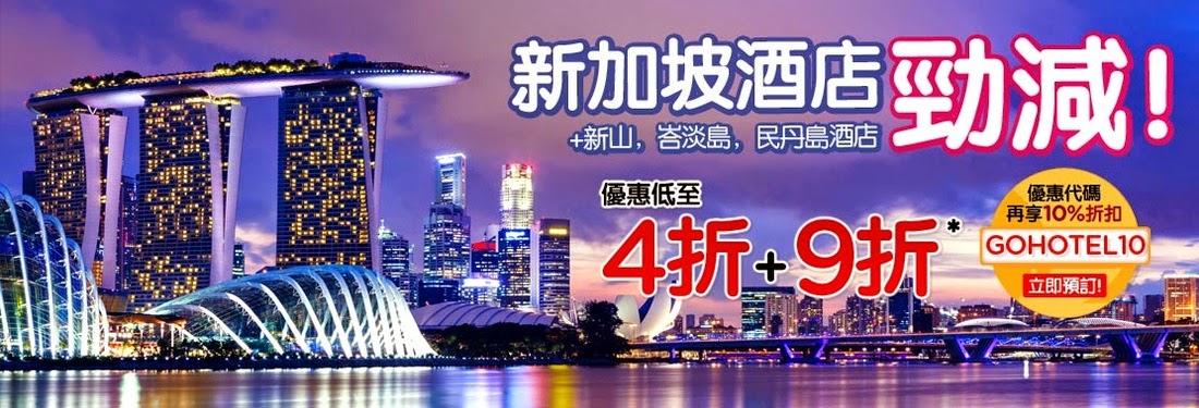 AirAsiaGo新加坡優惠,低至4折,仲可用9折優惠碼再9折,優惠期至9月2日!