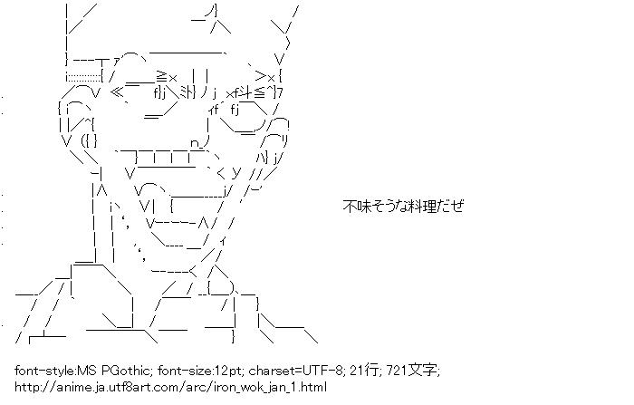 鉄鍋のジャン!,秋山醤