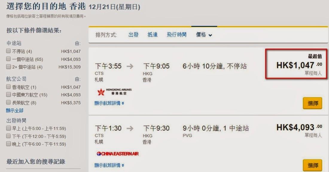 香港航空首航優惠,北海道札幌飛香港回程$790起,12月19至21日出發。