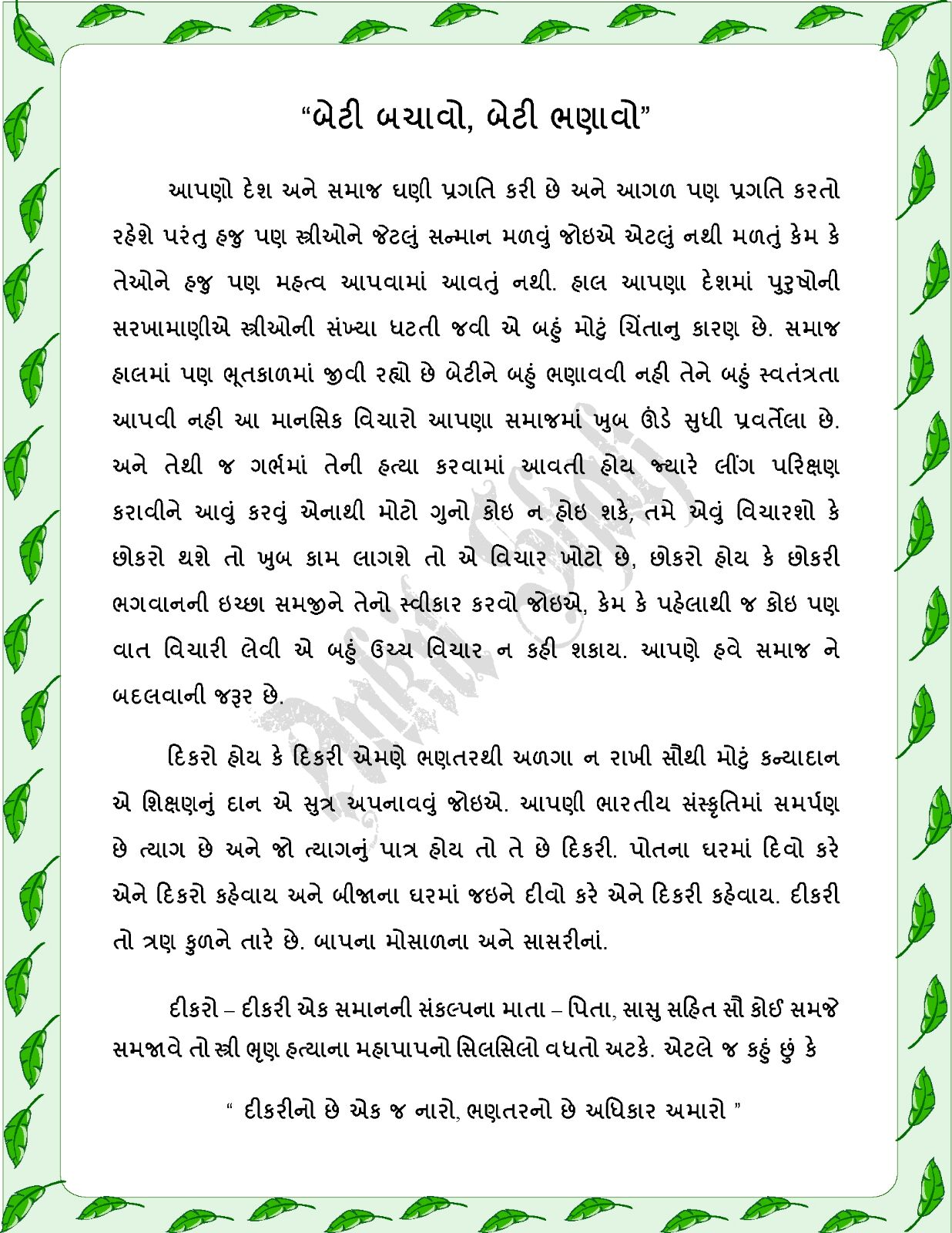 gujarati essay writing Short essay on democracy writing introductions for essays bth sipho sepamla to whom it may concern poem analysis essays essay john stuart mill on liberty.