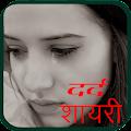 App Dard Shayari 2017 - Sad apk for kindle fire