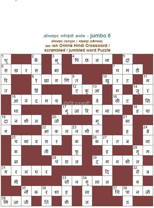jumbo 6