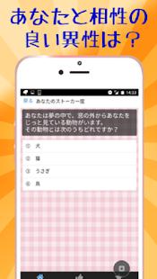 恋愛心理テスト 好きな人の深層心理もわかる無料の恋愛アプリ APK for Kindle Fire