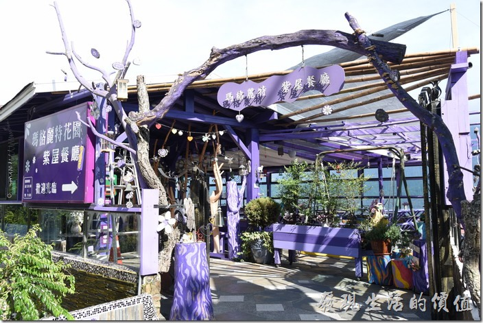 南投清境-瑪格麗特花園餐廳。清境【瑪格麗特】霧上咖啡館與紫屋餐廳的入口,來到大門就可以感覺濃濃的紫色風。