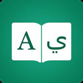 Download Arabic Dictionary Offline English Translator عربي APK on PC