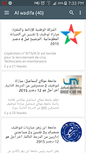Al wadifa - screenshot