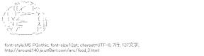 [AA]キャベツ (飲食物)
