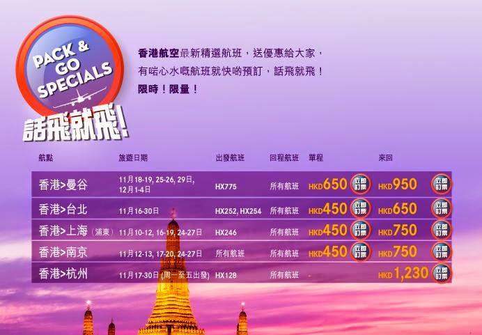 HK Airlines港航逢星期三「話飛就飛」,今晚零晨12點(11月5日)開賣。