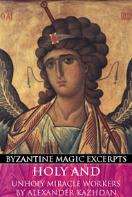 Cover of Alexander Kazhdan's Book Holy and Unholy Miracle Workers (Byzantine Magic Excerpt)