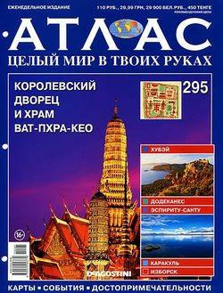 Читать онлайн журнал<br>Атлас. Целый мир в твоих руках №295 2015<br>или скачать журнал бесплатно