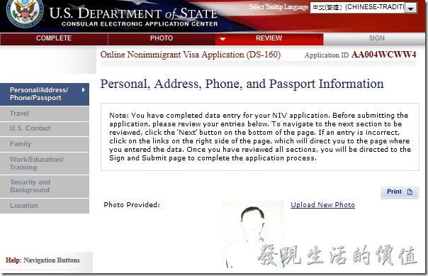 美簽表格DS-160。Personal, Address, Phone, and Passport Information:確認個人住址、電話、護照資訊