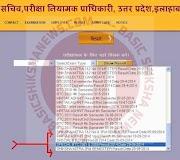 बीटीसी प्रशिक्षण 2013, सेवारत बीटीसी (मृतक आश्रित), उर्दू बीटीसी द्विवर्षीय पाठ्यक्रम परीक्षा वर्ष 2015 दूसरे सेमेस्टर का परीक्षाफल घोषित : क्लिक कर रिजल्ट डाउनलोड कर देखें  