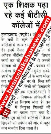 निजी बीटीसी कॉलेजों में जमकर मनमानी : एक ही शिक्षक पढ़ा रहे बीटीसी कालेजों में, शिकायतों के बाद निदेशक एससीईआरटी ने सचिव परीक्षा नियामक प्राधिकारी से कॉलेजों का विवरण मांगा