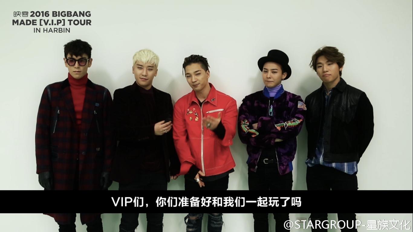 Big Bang - Made V.I.P Tour - Harbin - 25may2016 - STARGROUP-星族文化 - 02.jpg