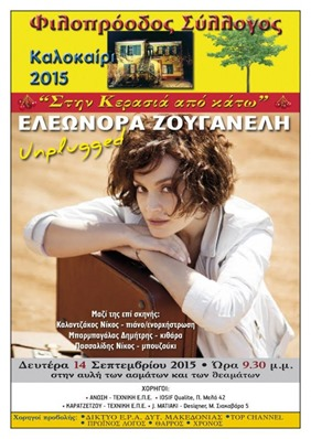 eleonora zouganeli unplugged kozani 2015