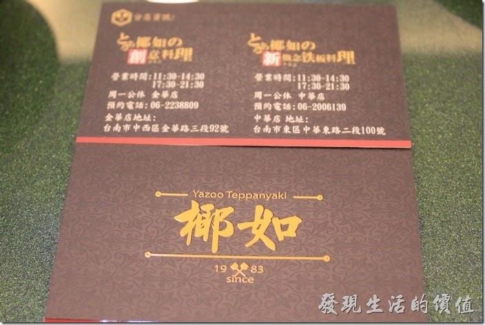 台南-椰如鐵板燒創意料理(名片 )