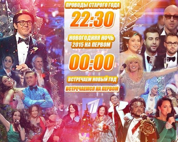 Новый год на первом канале 2017 смотреть