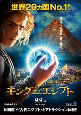 [MOVIES] キング・オブ・エジプト / GODS OF EGYPT (2016)