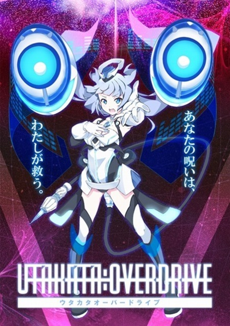 Utakata Overdrive anime 1