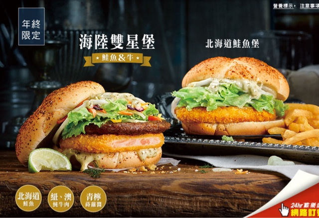 McDonald's Taiwan Surf and Turf Burger