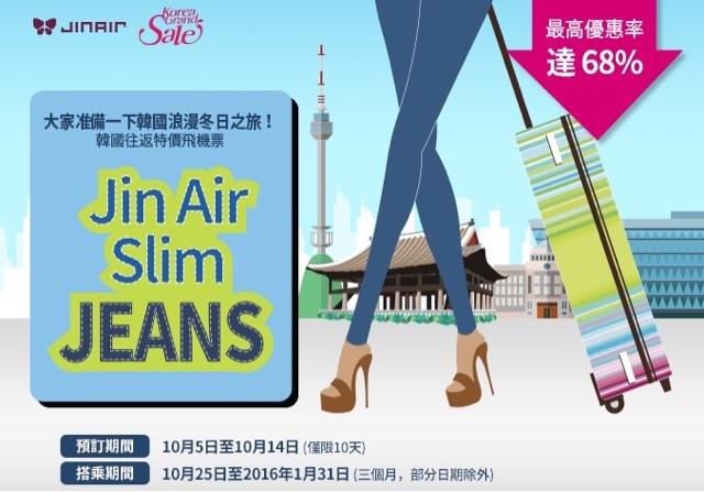 真航空【Slim Jeans】, 香港 / 澳門 飛 首爾 HK$950/MOP 1,040起,限時10天。