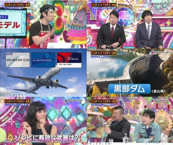 [TV-Variety] アメトーーク! ピンポイントアカデミー大賞 – (2016.01.21)
