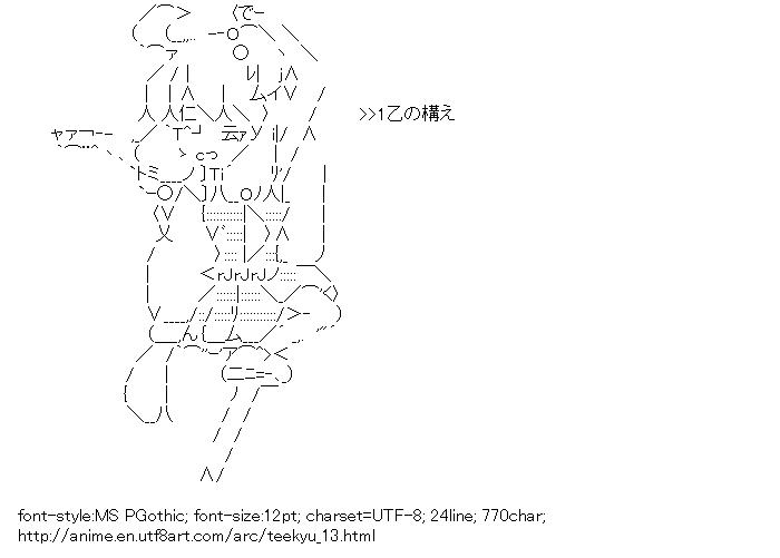 Teekyu,Shinjo Kanae,Otu