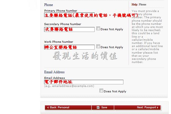 美簽表格DS-160。Address and Phone Information:地址及聯絡電話資訊