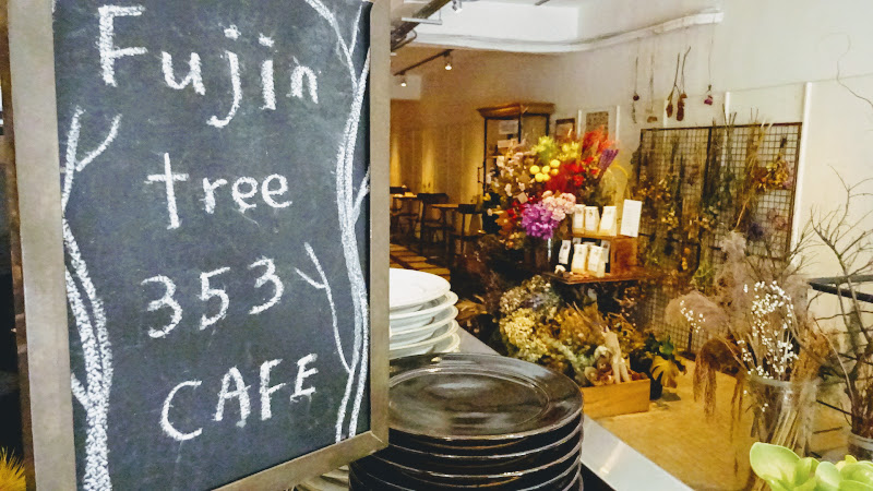 Fujin Tree 353 Cafe 富錦樹封面候補.JPG