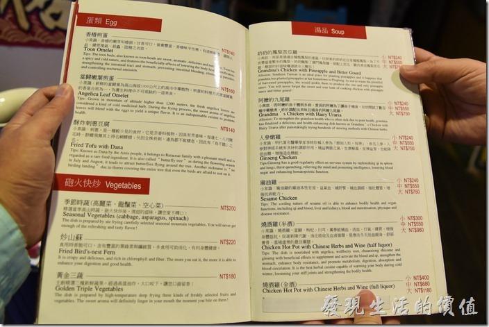 南投清境-好雞婆土雞城。菜單上的湯品及青菜沒有照片。
