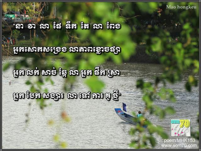 Poem/MHK153